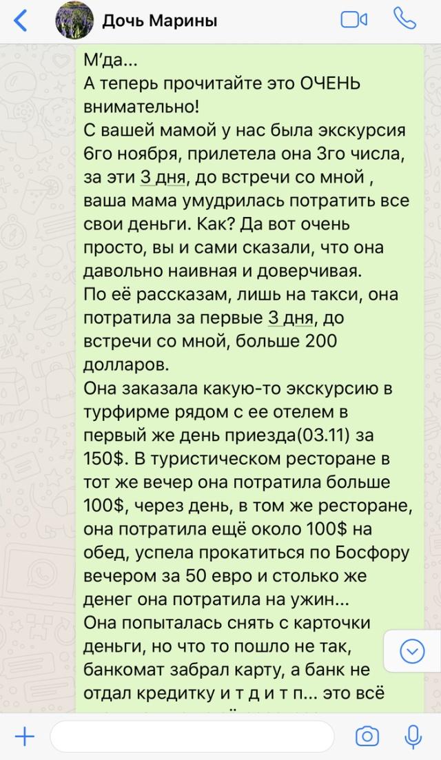 Когда помог незнакомому человеку, а тебя еще и обозвали мошенником (6 скриншотов)