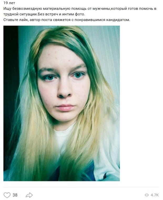 Девушки ищут богатых спонсоров в социальных сетях (19 скриншотов)