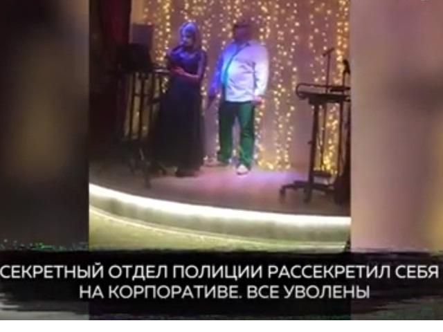 Сотрудников секретной части МВД уволили после корпоратива