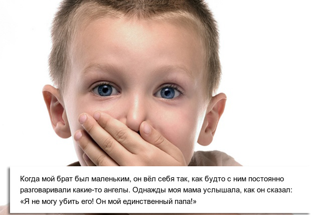Пугающие истории о воображаемом друге, которые дети рассказывают своим родителям (10 фото)