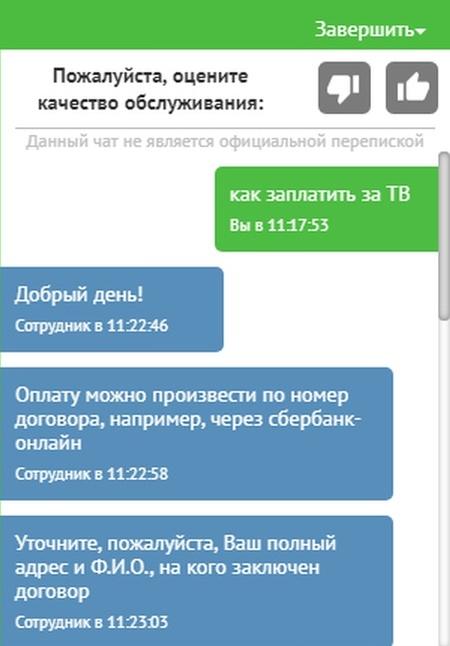 Доверяй, но проверяй: история одной переписки со службой поддержки (3 скриншота)