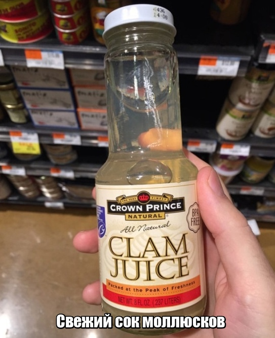 Необычные продукты, которые можно увидеть на полках магазинов в США (13 фото)