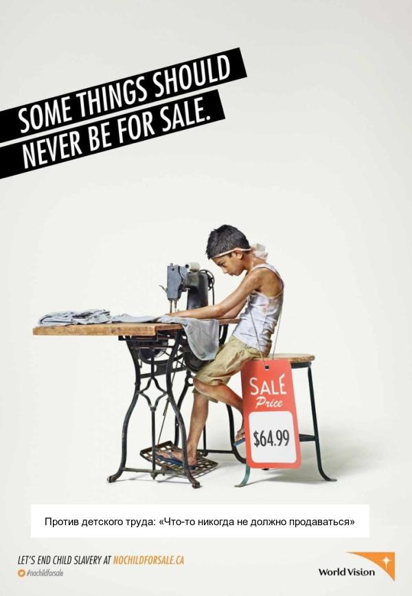 Социальная реклама, которая достойна вашего внимания (11 фото)