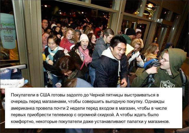 """""""Черная пятница"""" уже не за горами (11 фото)"""