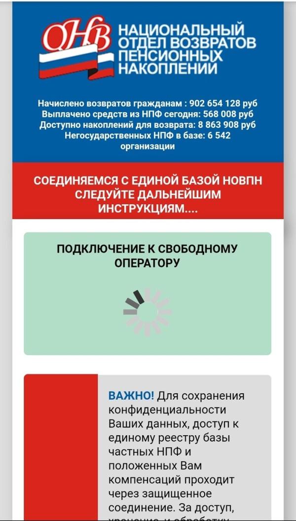 """Новый вид мошенничества в сети: """"возврат пенсионных накоплений"""" (11 скриншотов)"""