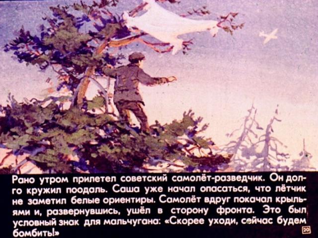 Диафильм, рассказывающий о подвиге Александра Колесникова (54 фото)