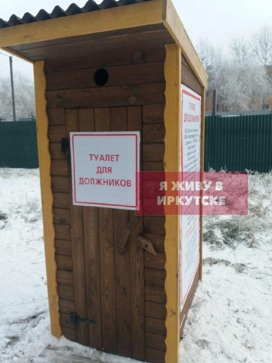 В Иркутске должников запугивают туалетами (2 фото)