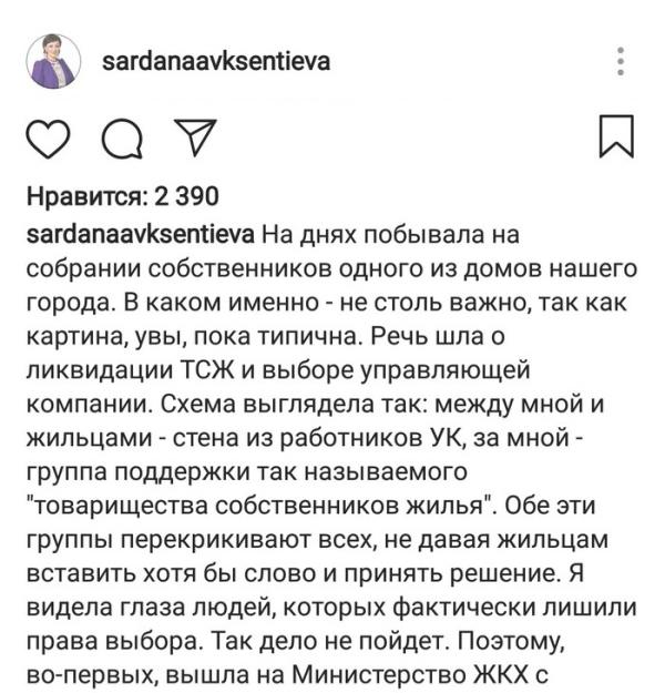 Сардана Авксентьева об управляющих компания в Якутске (3 фото)