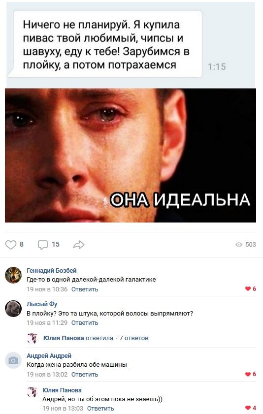 Комментарии и высказывания из социальных сетей (25 скриншотов)