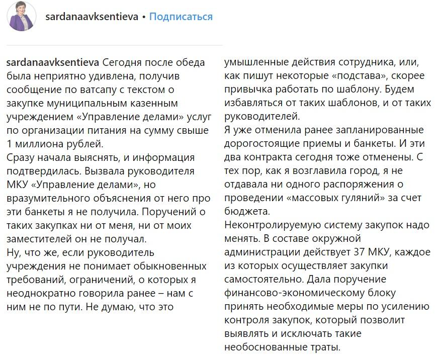 """Мэр Якутска Сардана Авксентьева отменила """"массовые гулянья"""" за счет бюджета (3 фото)"""