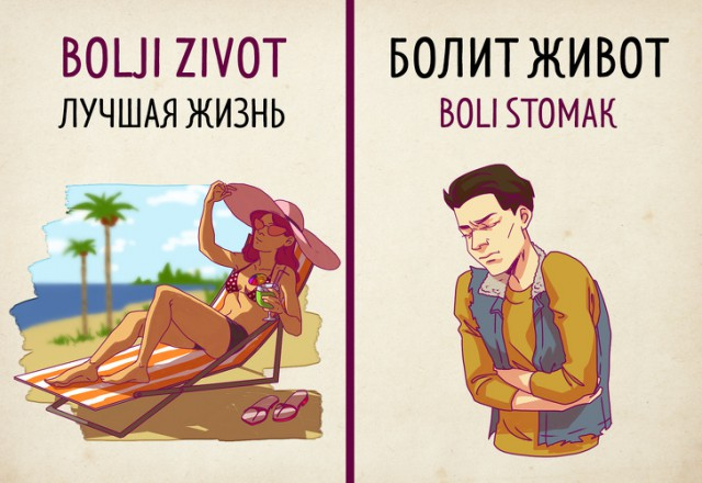 Почему сербский язык способен удивить русскоязычного туриста (19 картинок)