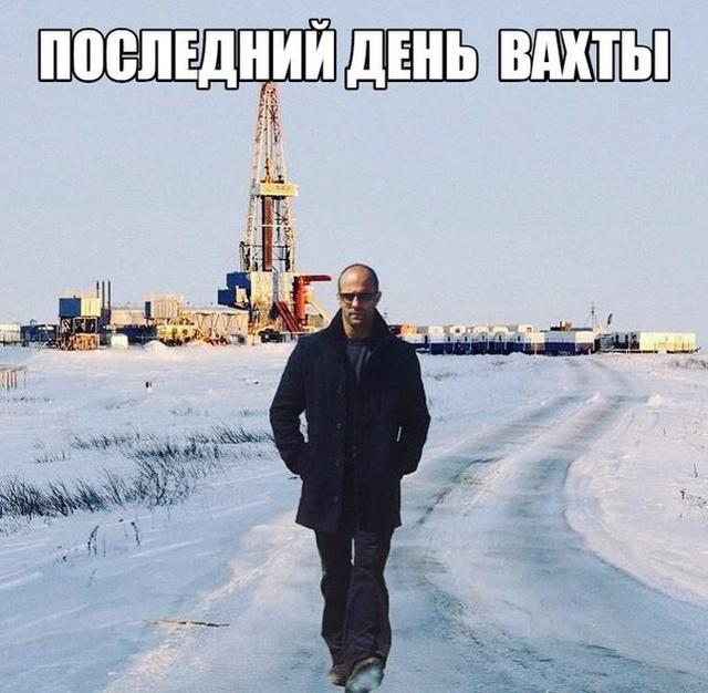 Юмор и шутки про вахтовиков (15 фото)