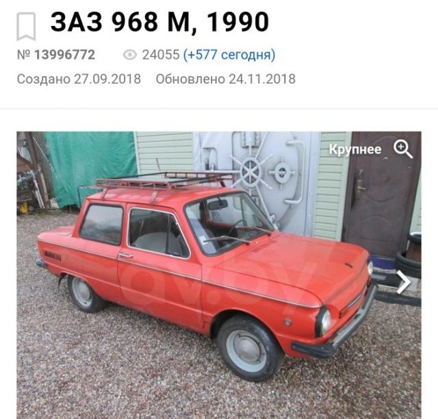 Креативное объявление о продаже автомобиля ЗАЗ 968 (4 фото)