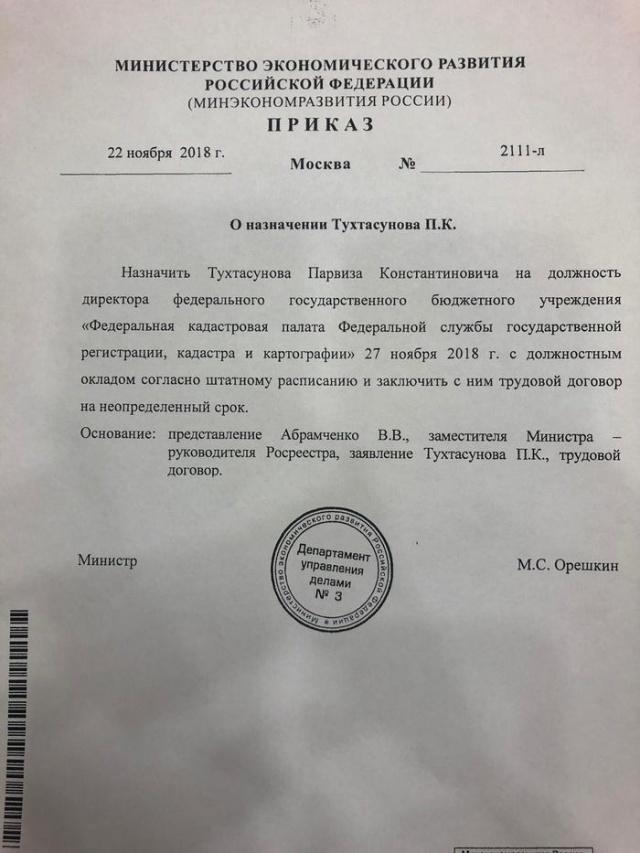 Парвиз Тухтасунов стал руководителем Кадастровой палаты России (2 фото)