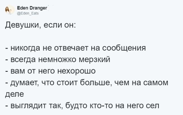 """Новый мем в социальных сетях: """"Он не ваш парень"""" (10 скриншотов)"""
