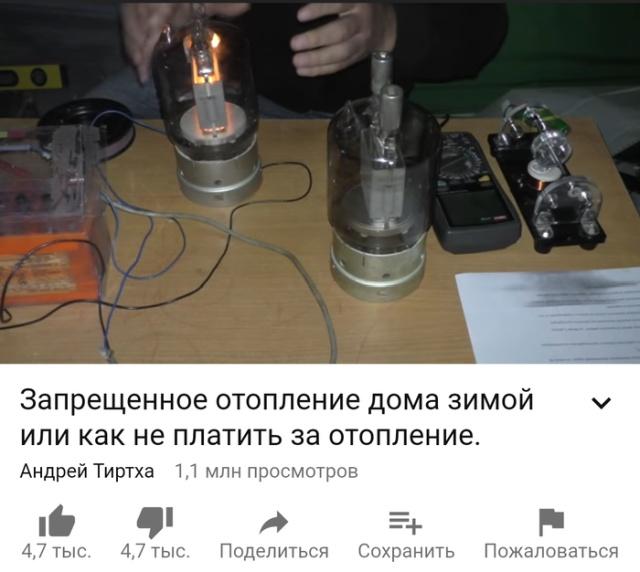 """Как не платить за отопление? Комментарии """"народных умельцев"""" (3 фото)"""