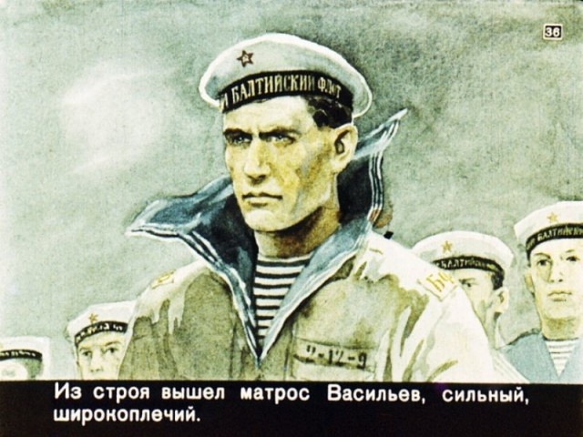 """Диафильм """"Случай в море"""" (47 фото)"""