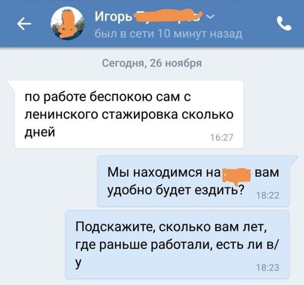 """""""Собеседование"""" с заинтересованным в работе парнем (2 скриншота)"""