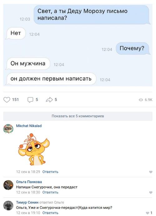 Смешные высказывания и комментарии в социальных сетях (20 скриншотов)