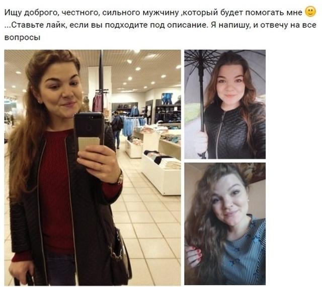 Девушки в поиске богатых спонсоров (16 скриншотов)