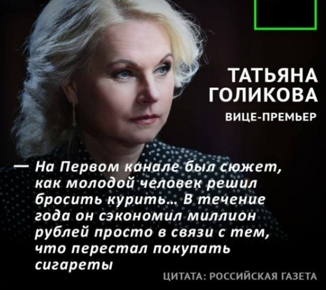 Комментарии для Татьяны Голиковой об отказе от курения (3 фото)
