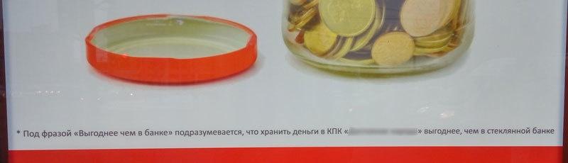 """""""Капитан Очевидность"""" или читайте мелкий шрифт (2 фото)"""