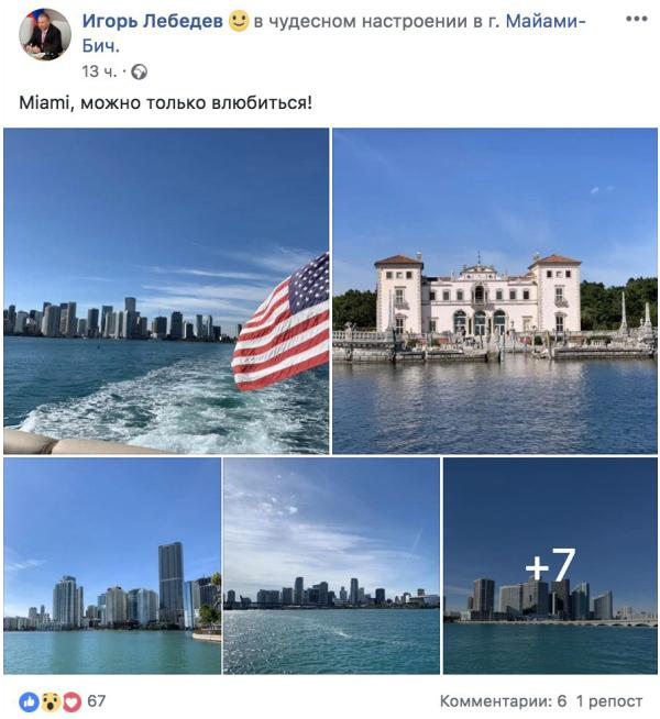 Депутат Игорь Лебедев объяснил Сергею Неверову, почему он сейчас в Майами (2 скриншота)