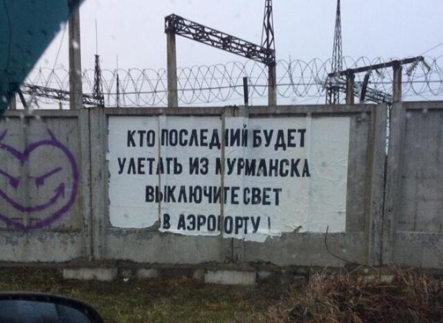 Мурманск - суровый город для самых горячих людей (17 фото + видео)