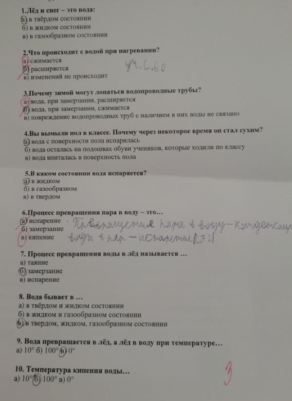 """Тройка за тест по """"Окружающему миру"""" (3 фото)"""