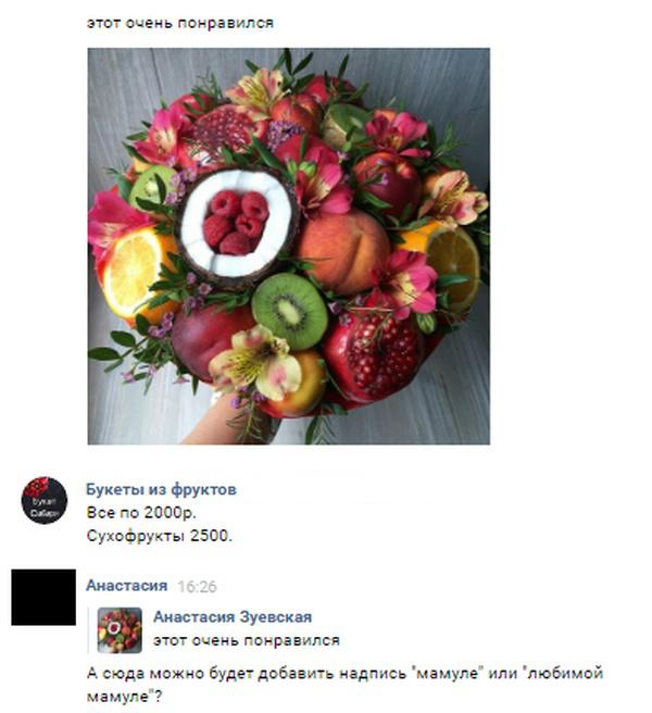 Фруктовый букет ко дню рождения мамы (7 скриншотов)
