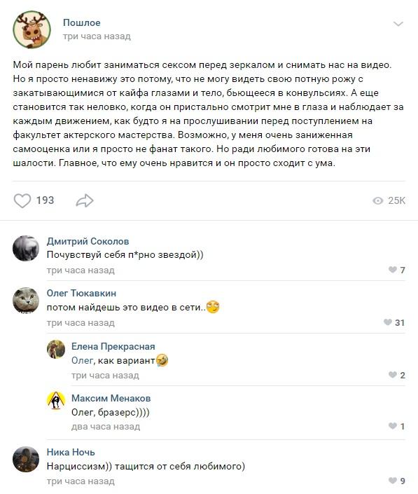 Люди делятся пошлыми историями в социальных сетях (19 скриншотов)