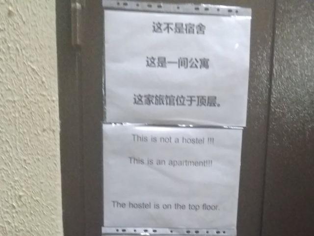Когда в жилом доме открывается хостел (3 фото)