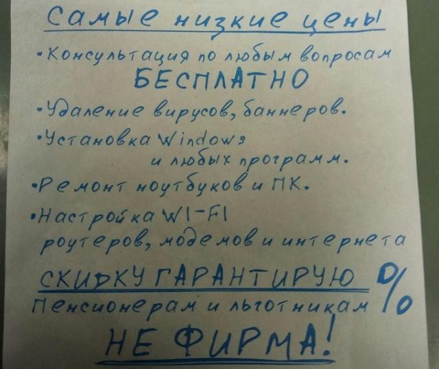 Компьютерный мастер и пенсионерка из Санкт-Петербурга (2 фото)
