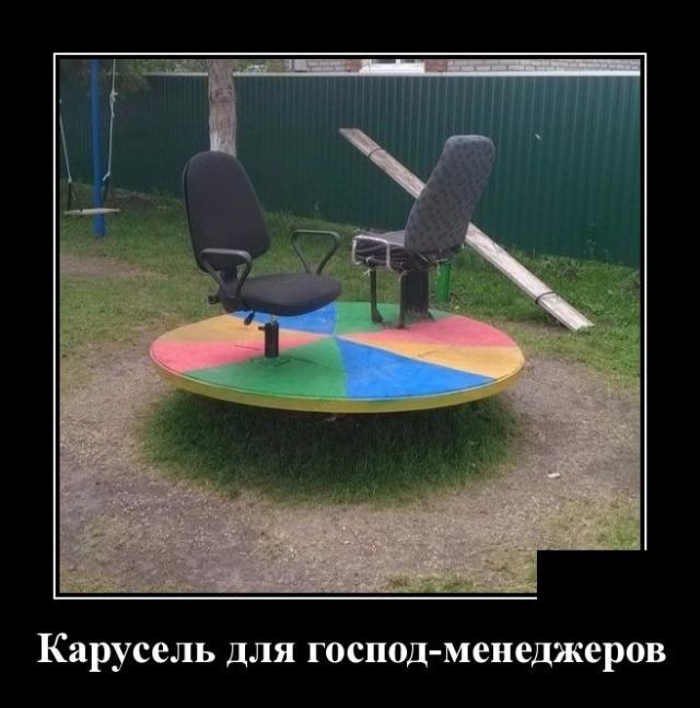 demotivatoy_01.jpg