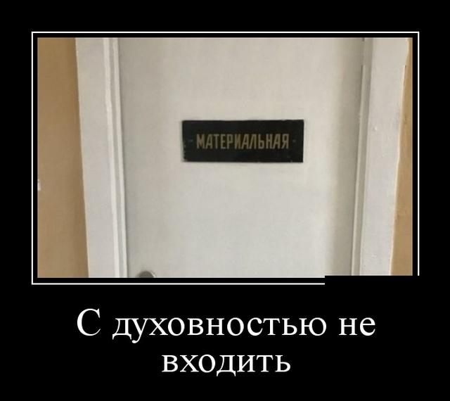 demotivatoy_20.jpg