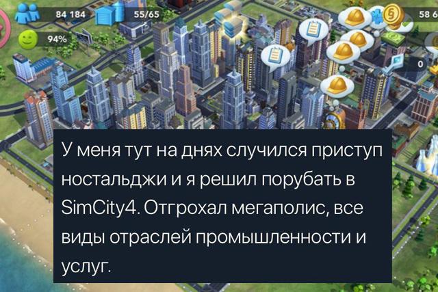 Когда решил сыграть в SimCity, а построил до боли знакомый город (3 скриншота)
