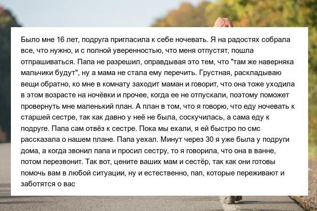 Жизненные истории пользователей социальных сетей (12 скриншотов)
