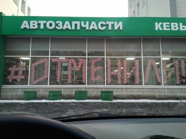 """В России был отменен обязательный знак """"Шипы"""" (2 фото)"""