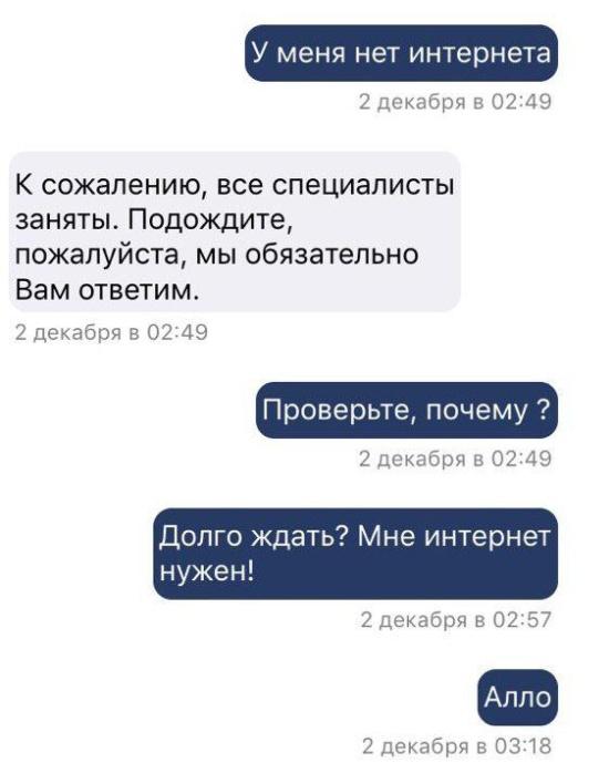 """Служба поддержки """"надежного провайдера"""" (4 скриншота)"""