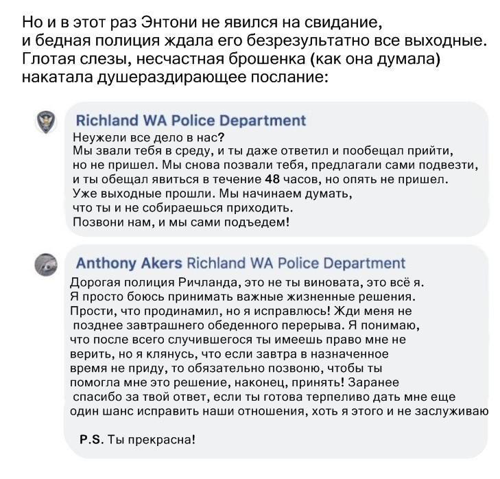 Полиция выложила в социальной сети фото преступника, и он ответил на публикацию (4 скриншота)