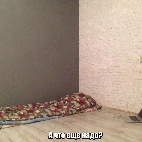 Реалии холостяцкой жизни (14 фото)