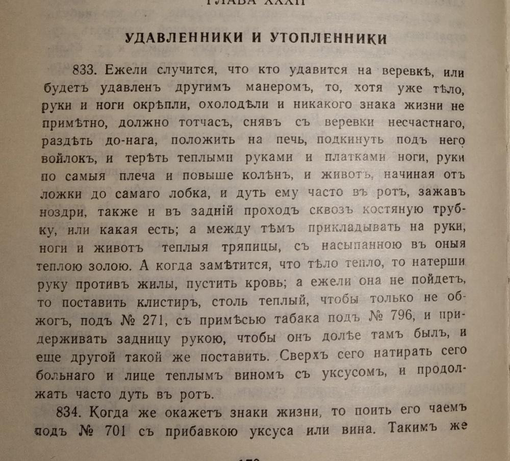 Простонародный русский лечебник 1866 года (3 фото)