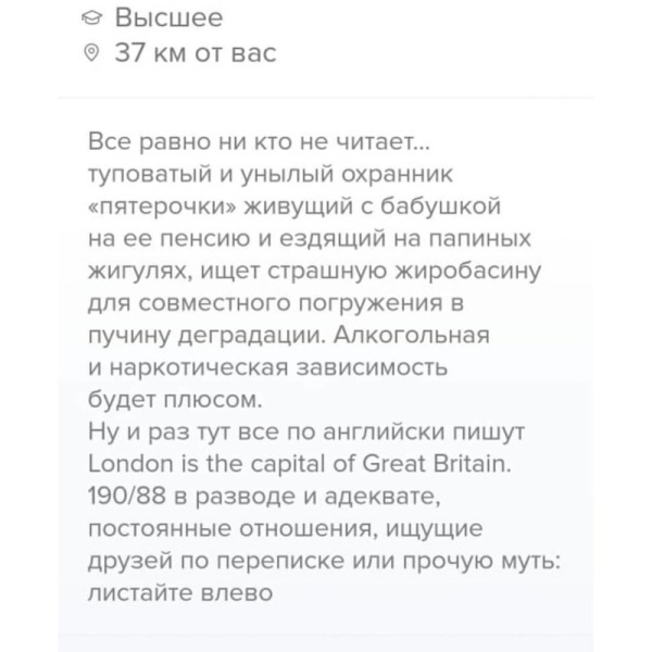 Отчаянные анкеты с сайтов знакомств (13 скриншотов)