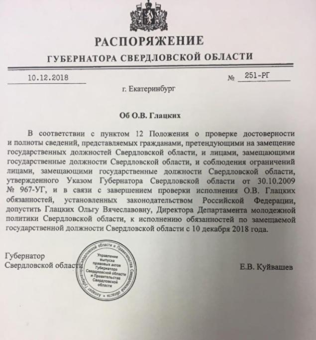 Губернатор Евгений Куйвашев допустил Ольгу Глацких к выполнению ее прежних служебных обязанностей