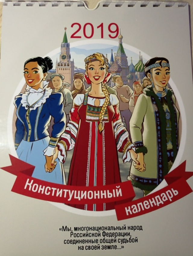 Памятный подарок ко Дню Конституции: интересный календарь на 2019 год (13 картинок)