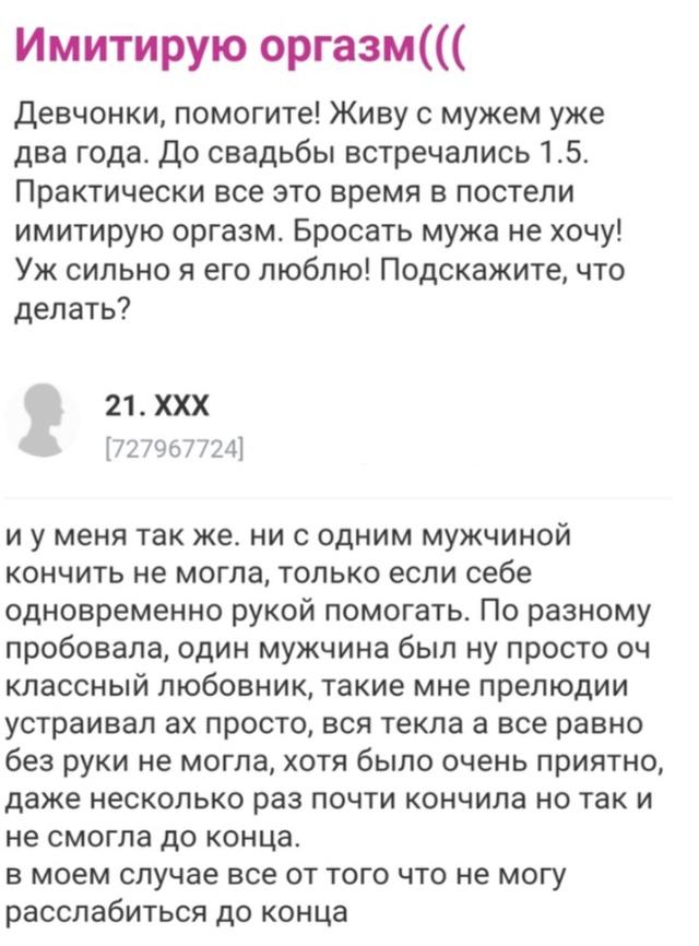 Девушки обсуждают интимные моменты на женских форумах (12 скриншотов)