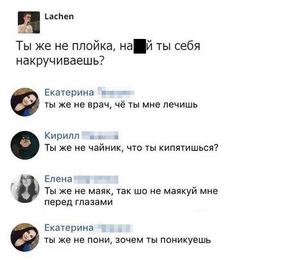 Высказывания и комментарии из социальных сетей (22 скриншота)