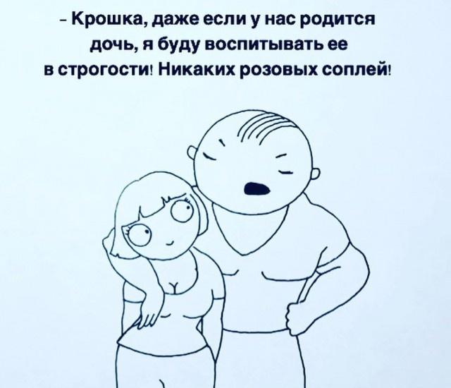 Отцы и дочери (2 картинки)