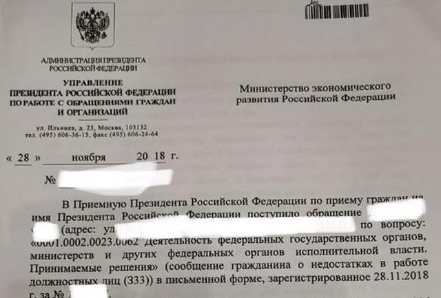 Служащие Кадастровой палаты обратились к Владимиру Путину после назначения Парвиза Тухтасунова руководителем ведомства (3 фото)