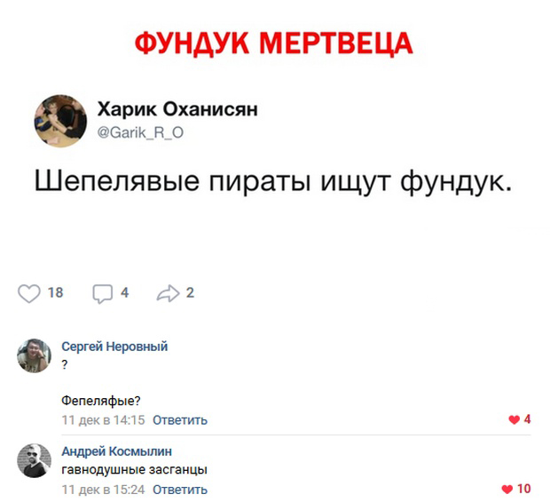 Высказывания и искрометные комментарии в социальных сетях (23 скриншота)